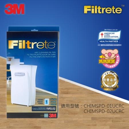 3M 空氣清靜機超濾淨型(5坪/8坪)專用濾網 (CHIMSPD-01/02UCF)