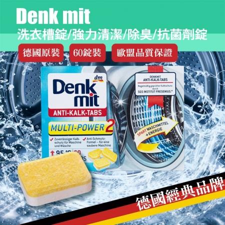 【限時5折】【家庭必備 父母好幫手】Denkmit德國洗衣機 洗衣槽 清潔錠 60錠/盒 * 2入