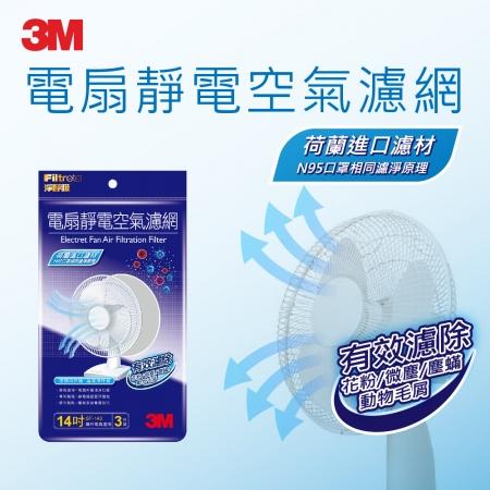 3M 電扇專用靜電濾網14吋(3入裝/包)