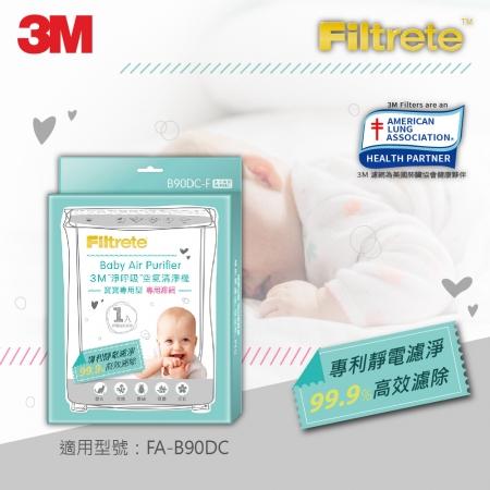 3M 寶寶專用清淨機專用濾網(B90DC-F)