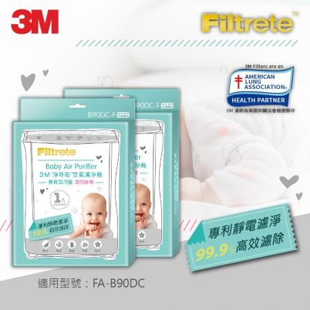 3M 寶寶專用清淨機專用濾網(B90DC-F)2片組