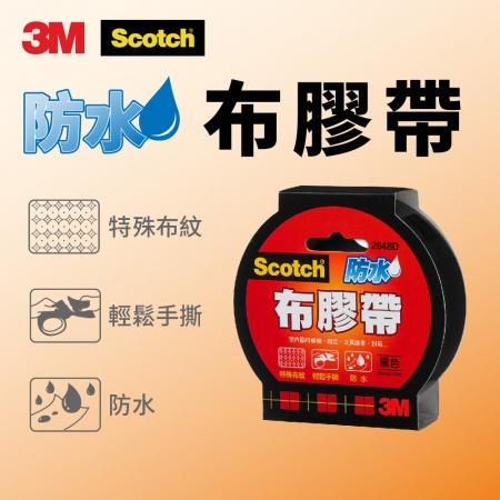 3M防水布膠帶(黑) 48mm