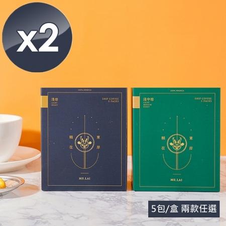 【賴在東岸】阿拉比卡耳掛式嚴選咖啡(兩款任選)-5包/盒x2盒