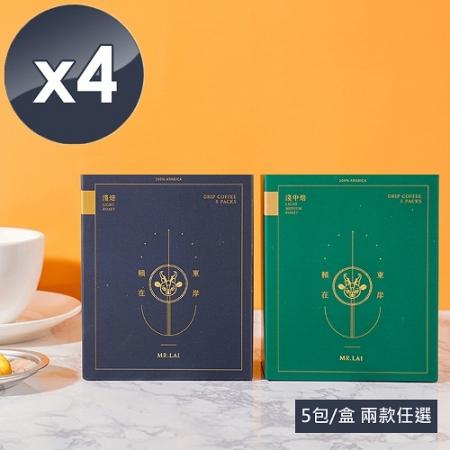 【賴在東岸】阿拉比卡耳掛式嚴選咖啡(兩款任選)-5包/盒x4盒
