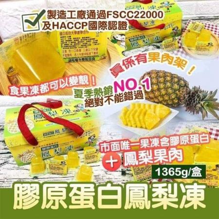 膠原蛋白鳳梨凍(35粒/盒)
