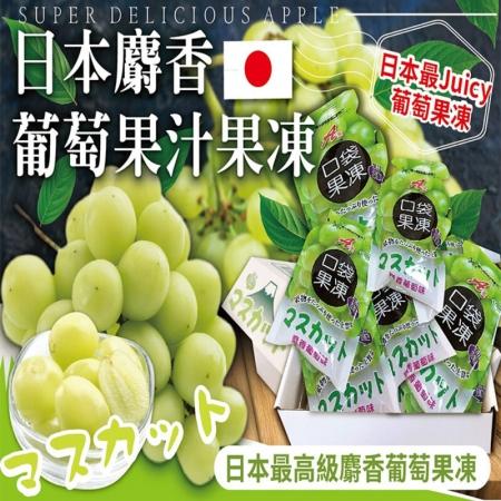 日本麝香葡萄味口袋果凍 【盒裝限量】