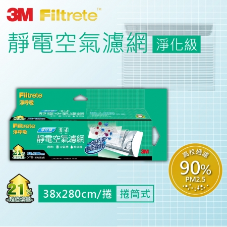 3M 淨化級靜電空氣濾網 9808RV(38x280cm) 冷氣濾網