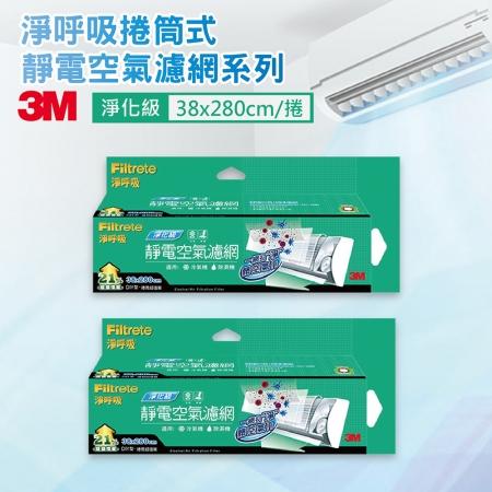 3M 淨化級靜電空氣濾網-2捲 捲筒式 (38x280cm) 冷氣濾網