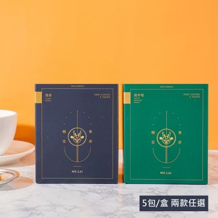 【賴在東岸】阿拉比卡耳掛式嚴選咖啡 淺中焙/淺焙兩款任選-5包/盒