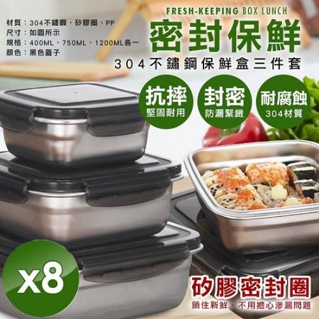 【m.s嚴選】方型304不鏽鋼保鮮盒三件組-8入組
