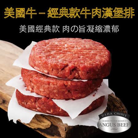 【豪鮮】超厚美式牛肉漢堡排(100g/片)-5片