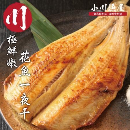 【小川漁屋】日式花魚一夜干(375g±10%/尾)-3尾