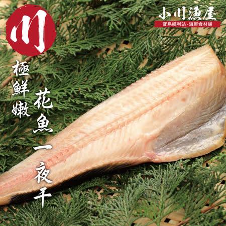 【小川漁屋】日式花魚一夜干5片(230G+-10%/片)