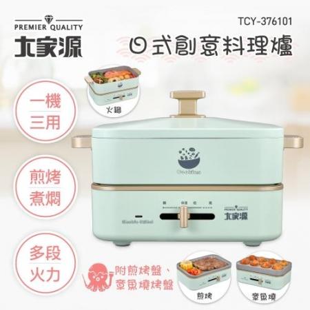 【大家源】0.8L日式創意料理爐 TCY-376101