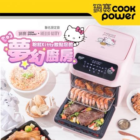 【CookPower鍋寶】Kitty聯名限定款-智能健康氣炸烤箱12L