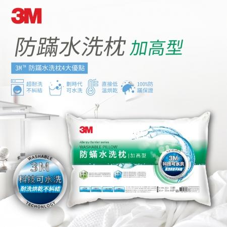 【3M】新一代防蹣水洗枕-加高型 WZ200 枕頭