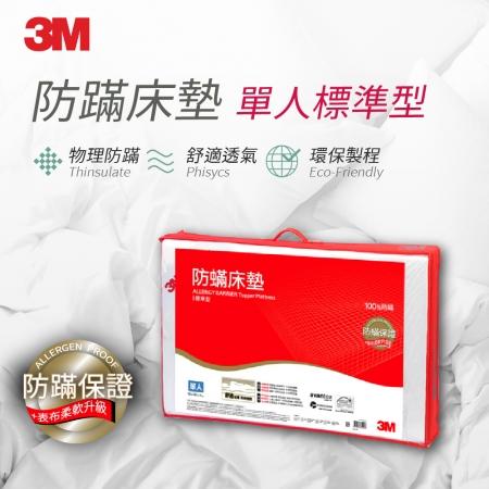 【3M】低密度防蹣記憶床墊標準型4cm-單人3x6.2