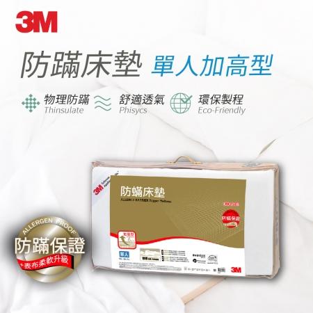 【3M】中密度防蹣記憶床墊-加高型6cm (單人加大3.5x6.2)