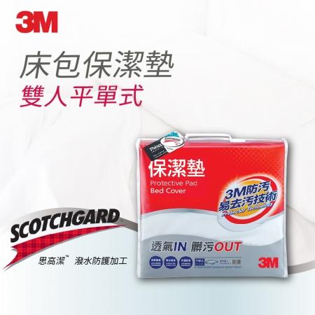 【3M】防潑水保潔墊(平單式雙人5x6.2)
