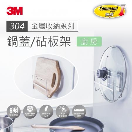 【3M】無痕304金屬防水收納系列-廚房鍋蓋/砧板架