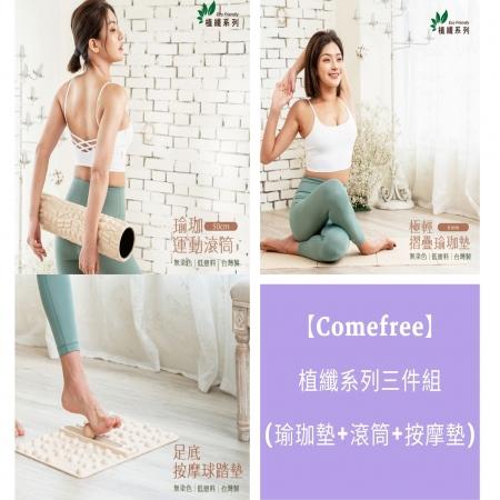 【Comefree】植纖系列三件組(瑜珈墊+滾筒+按摩墊)