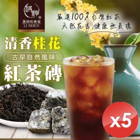 【麗紳和春堂】清香桂花紅茶磚-5入組