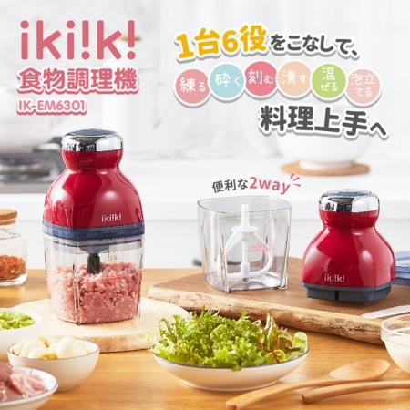【ikiiki伊崎】食物調理機 攪打器 攪拌器IK-EM6301