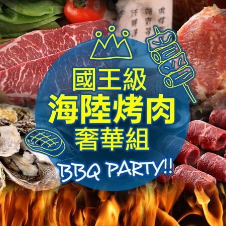 【愛上美味】國王級海陸烤肉1組(8-10人份)
