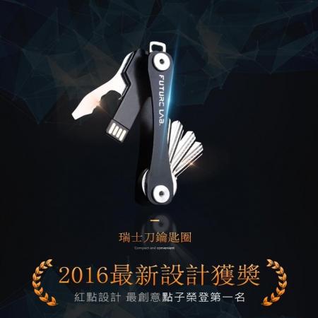 【Future】SmartKey 瑞士刀鑰匙圈