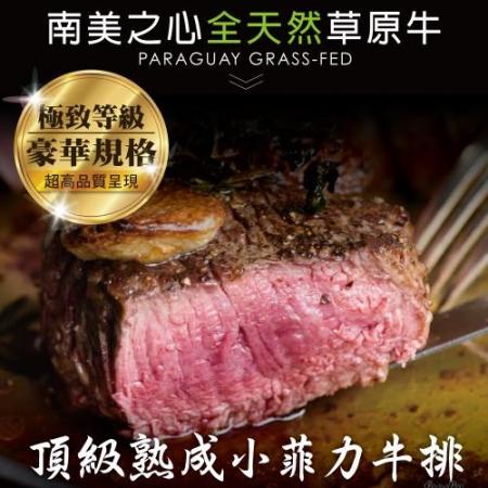 【豪鮮】草原之心熟成菲力厚切(200G+-10%/包)-3包