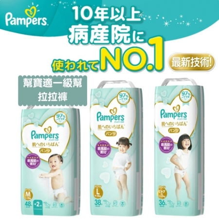 【幫寶適 五星一級幫】拉拉褲/褲型紙尿布 (4包/箱) M、L、XL三種尺寸 2021全新包裝