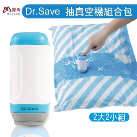 【摩肯】 DR. SAVE 抽真空機-衣物/旅行收納(含2大2小收納袋)(#022)