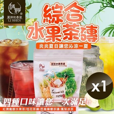 【麗紳和春堂】綜合水果冰茶磚(內含4種口味茶磚-180g/包) x1包