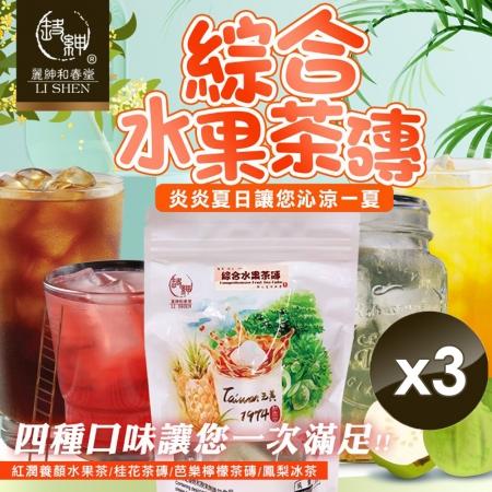 【麗紳和春堂】綜合水果冰茶磚(內含4種口味茶磚-180g/包) x3包
