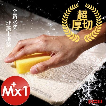 MBM 台灣製12mm水洗式珪藻土地墊-M+號-1入組