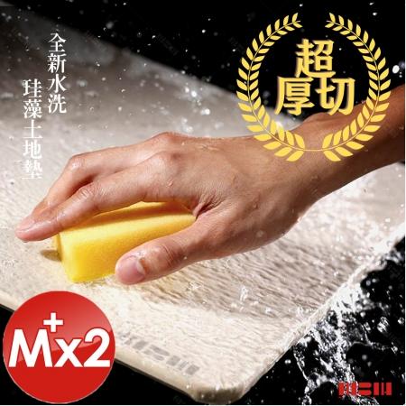 MBM 台灣製12mm水洗式珪藻土地墊-M+號-2入組
