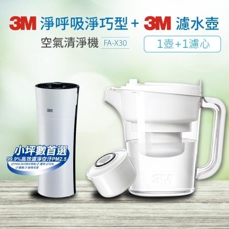 3M 淨呼吸 淨巧型空氣清淨機 FA-X30 贈3M濾水壺1個(1壺1濾心)
