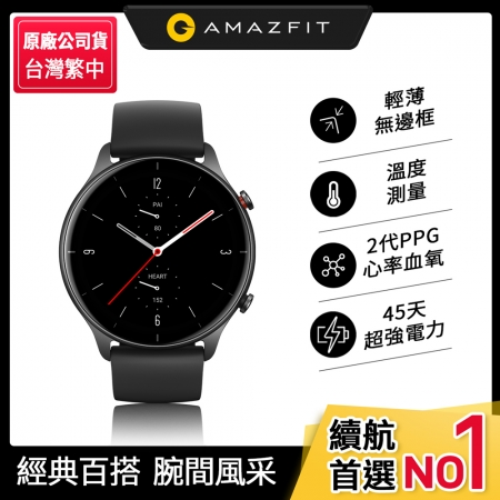 【Amazfit 華米】GTR 2e無邊際螢幕鋁合金健康智慧手錶