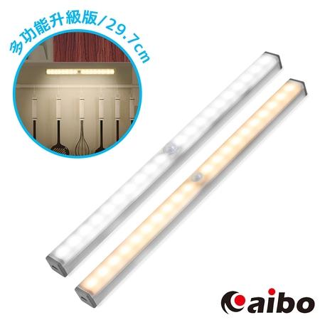 [福利品]aibo 升級版多功能 USB充電磁吸式 29.7cmLED感應燈管(LI-33L)