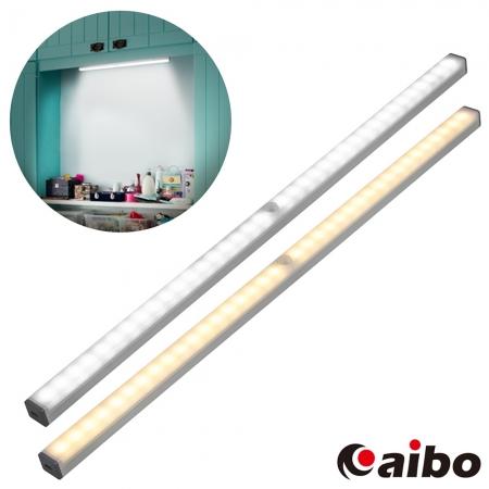 [福利品]aibo 升級版多功能 USB充電磁吸式 50cmLED感應燈管(LI-33XL)