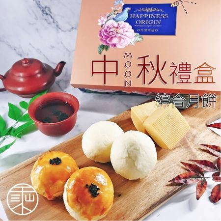 【三乘山烘培】中秋月餅禮盒(9入/盒)