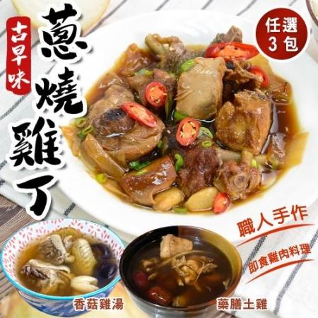 職人手作即食雞肉料理(香菇雞湯、藥膳土雞、蔥燒雞丁)-任選3包