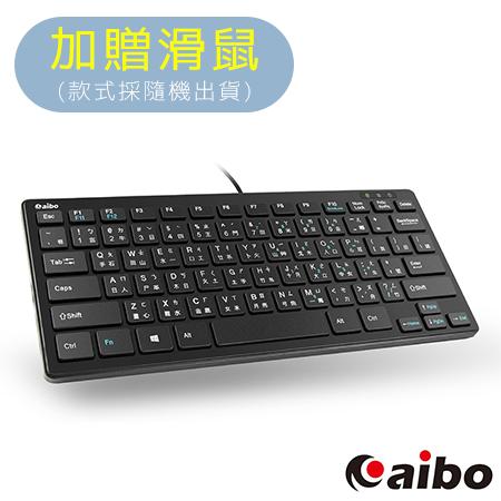 aibo KB06N 超薄型迷你巧克力鍵盤(78鍵)加贈滑鼠(款式隨機)