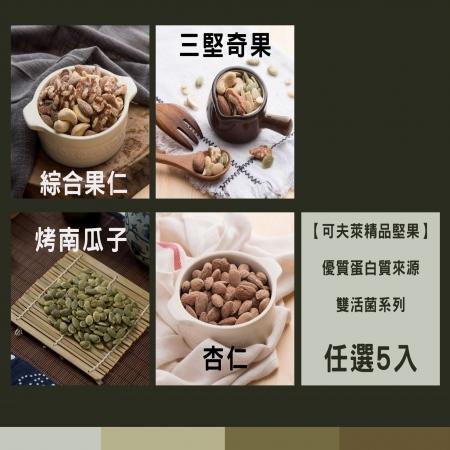 【可夫萊精品堅果】優質蛋白質來源-雙活菌系列任選5入(綜合果仁、三堅奇果、烤南瓜子、杏仁)