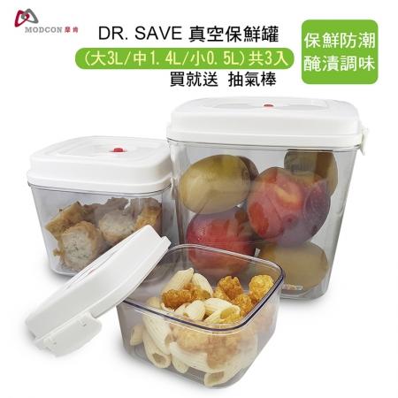【摩肯】 Dr.save真空保鮮罐3入組(加贈抽氣棒)
