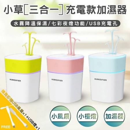 【摩肯嚴選】小草三合一充電款加濕器/空氣凈化器/水氧機/香氛機/噴霧器