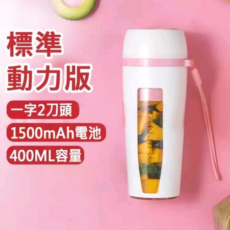 USB隨行果汁機 無線攜帶式戶外隨身杯(全自動碎冰迷你果汁杯)