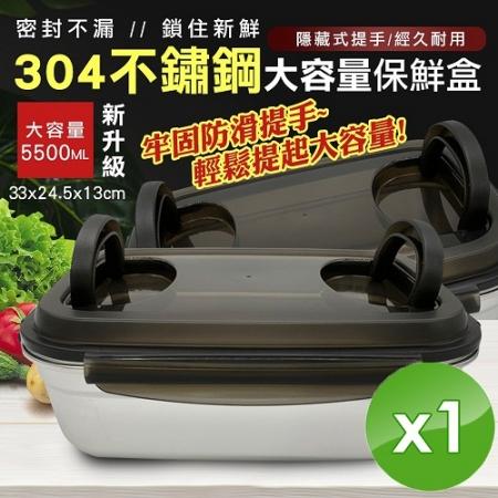 【m.s嚴選】304不鏽鋼5500ml大容量保鮮盒-1入組