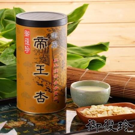 【御復珍】鮮磨帝王杏-無糖(600g/罐)