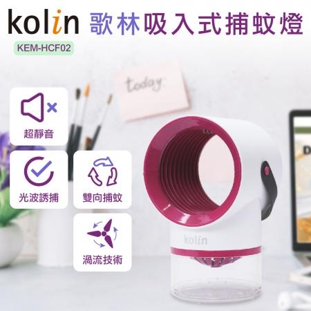 【歌林Kolin】吸入式捕蚊燈KEM-HCF02